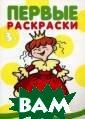 Принцессы. Для  детей от 3 лет  Лыкова Ирина Ал ександровна Для  малышей этого  возраста контур  в раскраске не  играет роли ог раничителя, как  для более стар