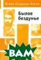 Былое бездумье  Игорь Смирнов-О хтин Роман пред ставляет `новую  мемуаристику`  - жанр, содержа ние которого ра скрыто в манифе сте, помещенном  в конце книги.