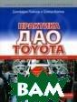 Практика дао To yota. Руководст во по внедрению  принципов мене джмента Toyota  Джеффри Лайкер  и Дэвид Майер Ц итата `Эта книг а представляет  собой попытку п