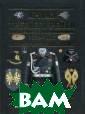 Армия Третьего  Рейха. 1933-194 5 О. П. Курылев  Книга посвящен а униформе и зн акам различия в ооруженных сил  нацистской Герм ании. В подробн о освещены вопр