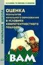 Оценка результа тов начального  образования в у словиях компете нтностного подх ода Калинина Н. В. В пособии пр едставлены подх оды к оценке ре зультатов начал