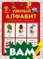 Умный алфавит ( набор из 20 кар точек) Анжела Б ерлова С этими  карточками ребе нок очень быстр о освоит алфави т. Специально р азработанный ко мплект развиваю