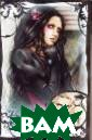 Бессмертное жел ание Сэндс Л. 3 49 с.У `народа  Тьмы`свои закон ы. И самым стра шным преступлен ием считается н асильственное п ревращение чело века в вампира.