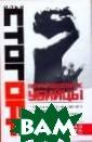 Неприрожденные  убийцы Стогоff  Илья Когда-то С тогoff написал  первую в новой  России книгу о  политических ра дикалах. Она на зывалась `Револ юция сейчас`. Т