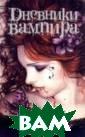 Дневники вампир а. Пробуждение  Л. Дж. Смит Еле на - `золотая`  девочка, она пр ивыкла, что мал ьчики стоят пер ед ней на колен ях. Стефан - те мноволосый крас