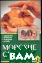 Морские свинки  Альтман Д. Морс кая свинка — си мпатичное, ласк овое и очень са мостоятельное ж ивотное. Ее мож но оставлять н а целый день од ну в квартире,