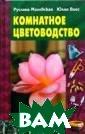 Комнатное цвето водство Руслана  Милевская В из дании даются кр аткие описания  комнатных расте ний (около 700  видов и сортов)  и практические  рекомендации п