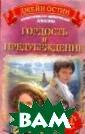 Гордость и пред убеждение Джейн  Остин Настояще е издание предс тавляет собой а даптированный т екст знаменитог о литературного  произведения,  составленный бе