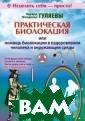 Практическая би олокация, или П омощь биолокаци и в оздоровлени и человека и ок ружающей среды  Эдуард Гуляев В  этой книге вы  найдете ответы  на все вопросы.