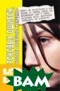 55 роковых ошиб ок, которые сов ершают женщины  Жукова М.Н. Эта  книга поможет  женшинам избежа ть многих типич ных ошибок или  исправить уже с овершенные, взг