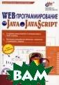Web-программиро вание на Java и  JavaScript А.  Гарнаев, С. Гар наев 1040 стр.К нига является р уководством по  Java и JavaScri pt для создания  Web-проектов.