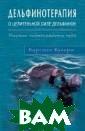 Дельфинотерапия . О целительной  силе дельфинов . Научное подтв ерждение чуда К ирстен Кунерт Д ельфинотерапия  сравнительно но вое направление  нетрадиционной