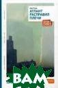 Атлант расправи л плечи Три том а в одной книге  Рэнд А. 1131 с тр. Айн Рэнд (1 905-1982) — наш а бывшая соотеч ественница, ста вшая крупнейшей  американской п