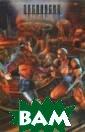 Леннар. Книга Б ездн Роман Злот ников 352 с.Был  только один сп особ спасти нас еление гибнущей  планеты Леобея : построить гиг антские звездол еты и отправить