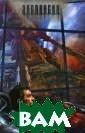 Леннар. Псевдон им бога Роман З лотников 416 с. Был только один  способ спасти  население гибну щей планеты Лео беи: построить  гигантские звез долеты и отправ
