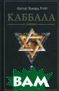 Каббала Уэйт Ар тур Эдвард Арту р Эдвард Уэйт -  один из лучших  английских спе циалистов в обл асти оккультных  наук. Его книг а - это всестор оннее и богато