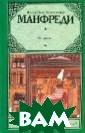Фараон. Классик а исторического  романа. Валери о Массимо Манфр еди.  384 стр.В  израильской пу стыне находится  таинственное з ахоронение фара она, о котором