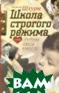 Школа строгого  режима, или Люб овь цвета юност и. Наталья Штур м. 320 стр.Прон зительно, как п роза Павла Сана ева. Скандально , как фильмы Ва лерии Гай-Герма