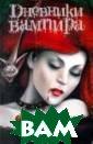 Дневники вампир а. Ярость Л. Дж . Смит Долгожда нное продолжени е книг `Пробужд ение` и `Голод` . Елена - `золо тая` девочка и  королева выпуск ного бала - пос