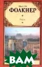 Город Уильям Фо лкнер `Город` -  вторая книга т рилогии Уильяма  Фолкнера `Дере вушка`, `Город` , `Особняк`, по священной траге дии аристократи и американского