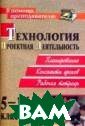 Технология. 5-1 1 класс. Проект ная деятельност ь на уроках. Пл анирование, кон спекты уроков,  творческие прое кты, рабочая те традь для учащи хся Пономарева