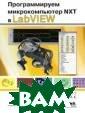 Программируем м икрокомпьютер N XT в LabVIEW  Б елиовская Л. Г. , Белиовский А.  Е. 280 стр.Уче бник по програм мированию микро компьютеров NXT  на LabVIEW нап