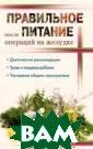 Правильное пита ние после опера ций на желудке  Виктор Немцов П роблемы, возник шие после опера ции на желудке,  актуальны для  тысяч людей. Не важно, по какой