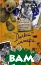 Дочки-матери. Н аука любви и не нависти Катерин а Шпиллер Перед  вами новая кни га Катерины Шпи ллер, автора бе стселлера МАМА,  НЕ ЧИТАЙ, кото рый перевернул