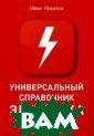 Универсальный с правочник элект рика Иван Никит ко Эта книга пр едназначена для  профессиональн ых электриков,  занимающихся мо нтажом и обслуж иванием электри