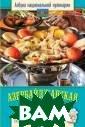 Азербайджанская  кухня С. Семен ова Азербайджан ская кухня явля ется настоящей  кладовой рецепт ов необыкновенн о вкусных, подч ас экзотических  блюд. В данной