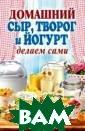 Домашний сыр, т ворог и йогурт.  Делаем сами А.  Антонова Внима нию читателей п редставлена кни га Домашний сыр , творог и йогу рт. Каждая хозя йка знает, что