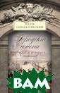 Городские имена  вчера и сегодн я Наум Синдалов ский С 1703 год а по настоящее  время в городе  на Неве возникл о более 10 тыся ч топонимов. Не которым из них