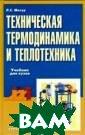 Техническая тер модинамика и те плотехника Л. С . Мазур В учебн ике излагаются  основы техничес кой термодинами ки и эксергетич еского метода а нализа термодин
