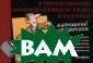 Управление эффе ктивностью рабо ты (карманный с правочник) Джон с П. Настоящий  перевод книги T he performance  management pock etbook, Pam Jon es, первоначаль
