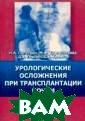 ������������� � ��������� ��� � ������������� � ����: ��������� � �������� �.�. , ������������  �.�., ������ �. �. � ��. ISBN:5 -9231-0263-3