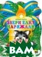 Звери елку наря жали Владимир С имонов В книге  представлены но вогодние стихи.  Для чтения род ителями детям.