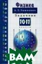 Физика. Задачни к. 10-11 класс.  Гриф МО РФ Рым кевич А.П. В сб орник задач по  физике включены  задачи по всем  разделам школь ного курса для  10-11 классов.