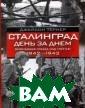 Сталинград день  за днем. Велич айшая победа на д смертью. 1942 -1943 Джейсон Т ернер Джейсон Т ернер, военный  писатель, специ алист по истори и военных конфл