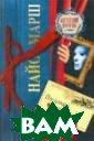 Последний занав ес. / Final Cur tain. Найо Марш . / Ngaio Marsh . 416 стр.Молод ая талантливая  художница Трои,  супруга инспек тора Скотленд-Я рда Родерика Аг