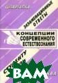 Шпаргалка: Конц епции современн ого естествозна ния Ларионова Е .Л. Экзаменацио нные ответы по  экологическому  праву составлен ы в соответстви и с Государстве