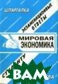 Шпаргалка: Миро вая экономика.  Экзаменационные  ответы Заскока  С.А. Экзаменац ионные ответы п о логике состав лены в соответс твии с Государс твенным образов