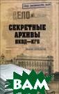 Секретные архив ы НКВД-КГБ Бори с Сопельняк В 1 934 году ОГПУ б ыло преобразова но в НКВД. Толь ко за 1937-1938  годы было арес товано полтора  миллиона челове