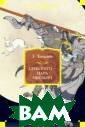Сунь Укун — Цар ь обезьян У Чэн ъэнь Однажды та нский монах по  имени Сюаньцзан  отправился в д алекую Индию за  священными кни гами, чтобы при вести их на сво