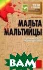 Мальта и мальти йцы. О чем молч ат путеводители  Ада Баскина По ра на Мальту, з аглянуть в исто рию рыцарства,  насладиться мор ем, очарователь ными видами и к