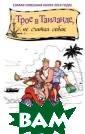 Трое в Таиланде , не считая соб ак Антон Лирник  Это дебютная к нига Антона Лир ника, известног о камедиклабовц а и участника Д уэта имени Чехо ва. Главный гер