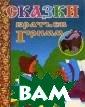 Сказки братьев  Гримм (Красная  Шапочка) Братья  Гримм