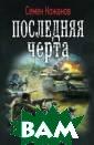 Последняя черта  Семен Кожанов  Когда в твой до м приходит войн а, то у тебя вс егда есть выбор : сбежать или в зять оружие в р уки и дать отпо р врагу. И даже