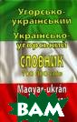 Угорсько-україн ський українськ о-угорський сло вник. Понад 100 000 слів О.Тала нов