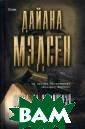 Охота на Хеминг уэя Дайана Мэдс ен Ди Ди Макгил , будучи главно й героиней ирон ического детект ива, просто не  может не иметь  маленьких женск их слабостей. О