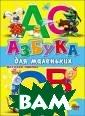 Азбука для мале ньких Наталья У шкина Книжка-ка ртонка, которая  поможет малышу  освоить буквы  алфавита. На ка ждой странице -  буква, слово н а эту букву, со